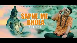 सपने मै भोला | Sapne Mein Bhola | Pardeep Jandli | Dak Kawad Dj Song | New Shiv Bhole Bhajan 2020 K2