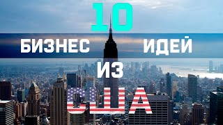 ТОП 10 БИЗНЕС ИДЕЙ Из США на 2020 год Бизнес идеи 2020
