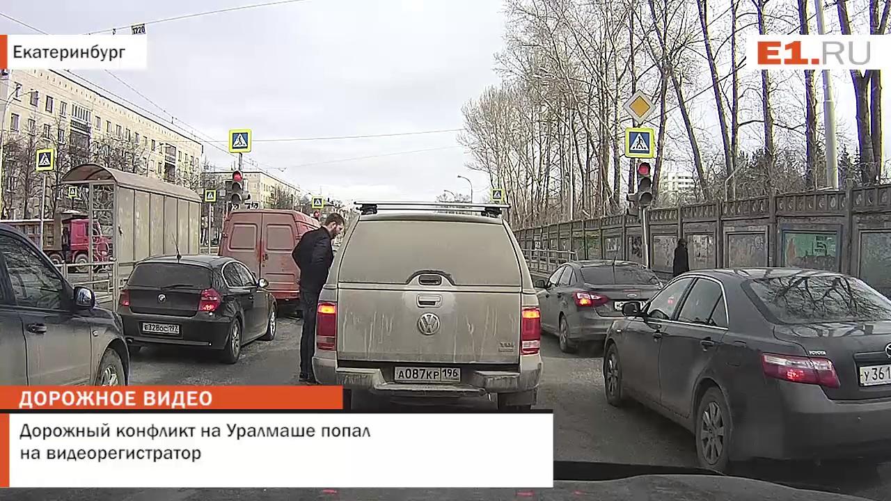 Дорожный конфликт на Уралмаше попал на видеорегистратор