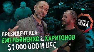 Емельяненко vs Харитонов, $1миллион и UFC - Президент АСА Алексей Яценко