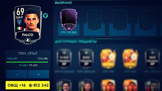 [FIFA 20 MOBILE] СЛИЛ МАСТЕРА В СЕРЕБРЯННОГО БИЧА!!!