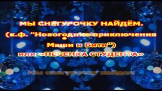 Новогодние приключения Маши и Вити на мотив Д. Тухманова