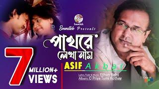 Asif Akbar - Pathore Lekha Nam | O Priya Tumi Kothay