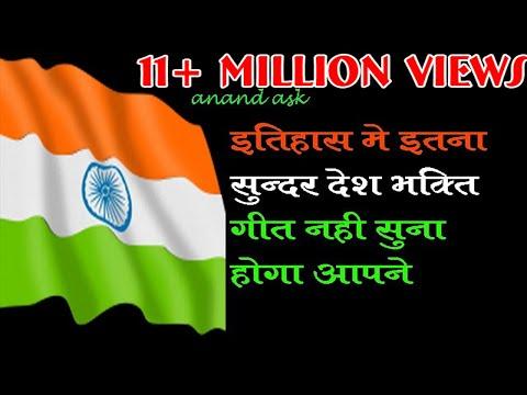 इतिहास में इतना सुन्दर देश भक्ति गीत नहीं सुना होगा आपने //desh bhakti song //