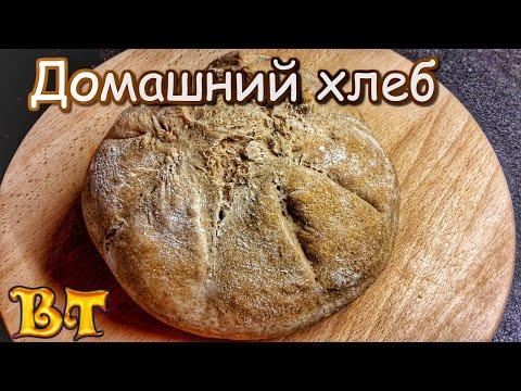 Домашний хлеб (серый)