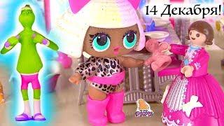 ДЕНЬ 14! #ЧЕЛЛЕНДЖ - НОВОГОДНЯЯ ИСТОРИЯ Мультик - Куклы ЛОЛ, Grinch, Playmobil - Видео для Детей