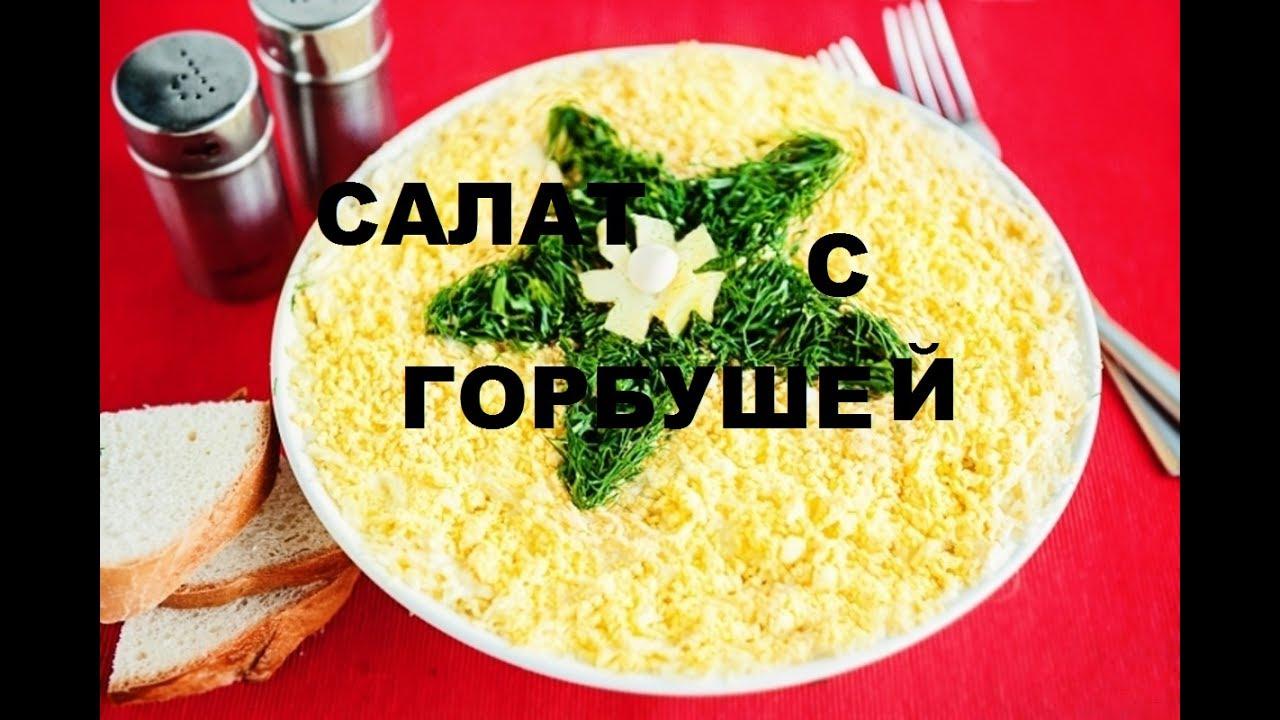 салат с консервированной горбушей самые простые рецепты