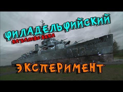 ФИЛАДЕЛЬФИЙСКИЙ ЭКСПЕРИМЕНТ / Ложь века