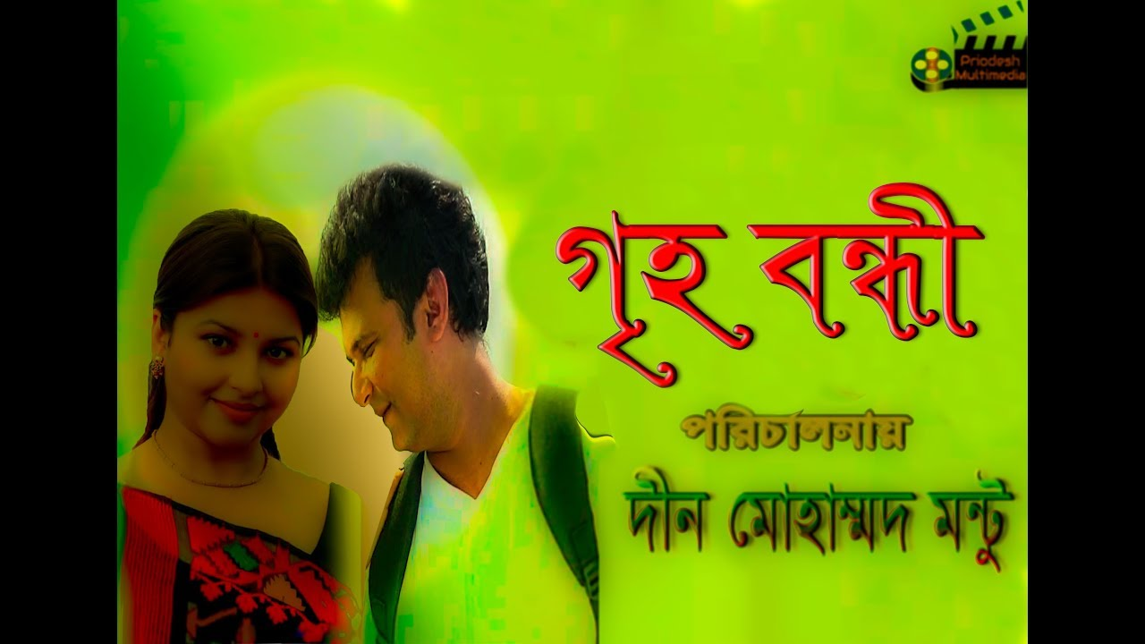 Greeho Bondi   Bangla New Natok   Nayem   Jenny   Director By Din Mohammad  Montu   2017 by Priodesh Multimedia