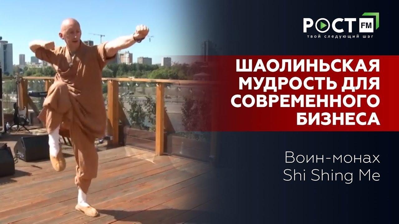 МУДРОСТЬ ИЗ ШАОЛИНЯ ДЛЯ КАЖДОГО  на РОСТ FM