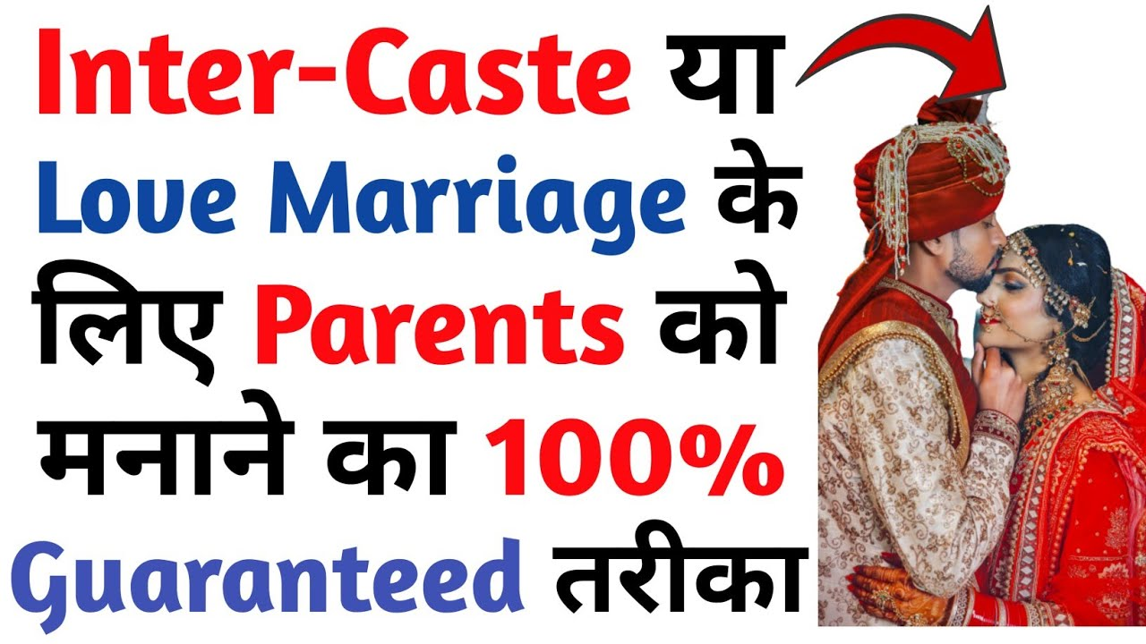 Love marriage ke liye family ko kaise manaye | How to convince your parents for Inter caste marriage