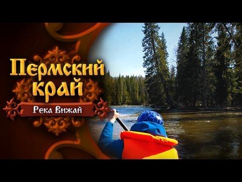 Пермский край. Река Вижай. Часть первая