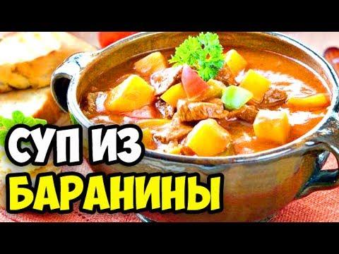 Как правильно приготовить суп из баранины || Самый вкусный суп из баранины рецепт пошаговый