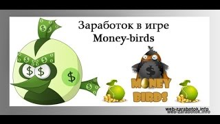 Money Birds Обзор, Вывод денег из Мани Бердс как заработать в 2018!