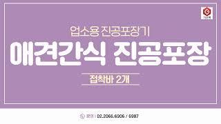 [가온팩] 애견수제간식 / 밀키트 업소용진공포장기