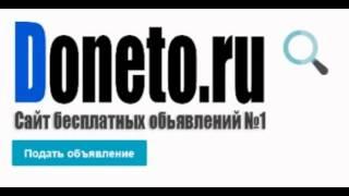 Подать бесплатное объявление blagoveshchensk.doneto.ru(, 2016-02-08T09:42:56.000Z)
