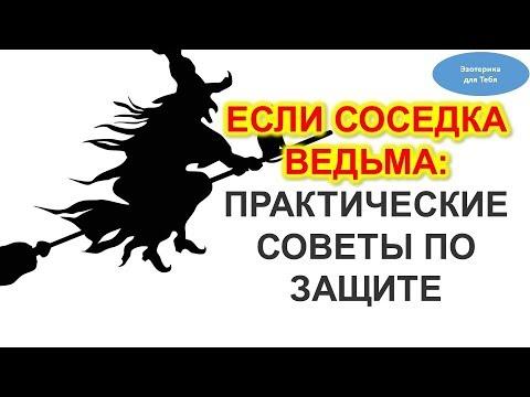 Как защитить дом от ведьмы