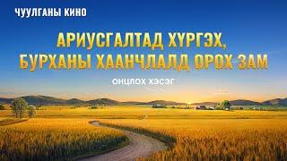 """Христийн сүммйн кино """"Ялалтын Дуу"""" киноны хэсэг: ариусгалт ба авралд хөтөлдөг зам (Монгол хэлээр)"""