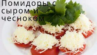 САМАЯ ЛУЧШАЯ ЗАКУСКА!!!! Крабовые палочки, сыр и помидоры))))