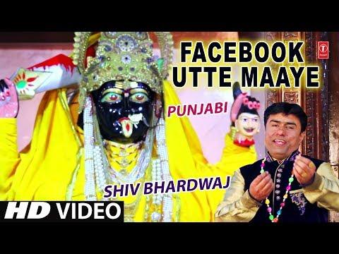 Facebook Utte Maaye I Punjabi Devi Bhajan I SHIV BHARDWAJ I Full HD Video I  T-Series Bhakti Sagar