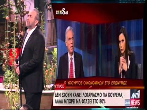 ΓΙΑ ΤΗΝ ΚΥΠΡΟ - ΑΛ ΤΣΑΝΤΙΡΙ ΝΙΟΥΖ 2-4-2013
