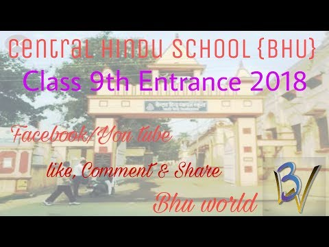 SET CHS Overview and Strategy of Class 9 Entrance 2018/Bhu world