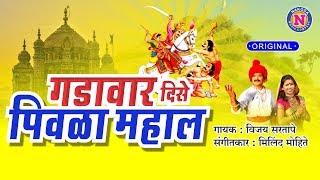गडावर दिसे पिवळा महाल | खंडोबा भक्तीगीत | Gadavar Dise Piwala Mahal | Khandoba Song