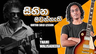 """Ananthayata Yanawamai"" (Sihina Mawannathi) Guitar Solo Lesson."