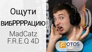 Обзор игровых наушников MadCatz F.R.E.Q. 4D