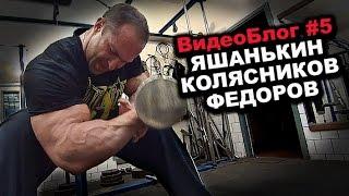 Как Федоров бицепс убивал! #5 ВИДЕОБЛОГ