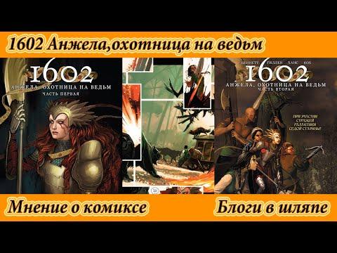 ОБЗОР КОМИКСА 1602 АНЖЕЛА ОХОТНИЦА НА ВЕДЬМ БЛОГИ В ШЛЯПЕ