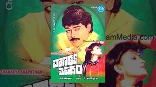 Chanakya Shapatham Telugu Full Movie || Chiranjeevi, Vijayashanti || Raghavendra Rao || Chakravarthy