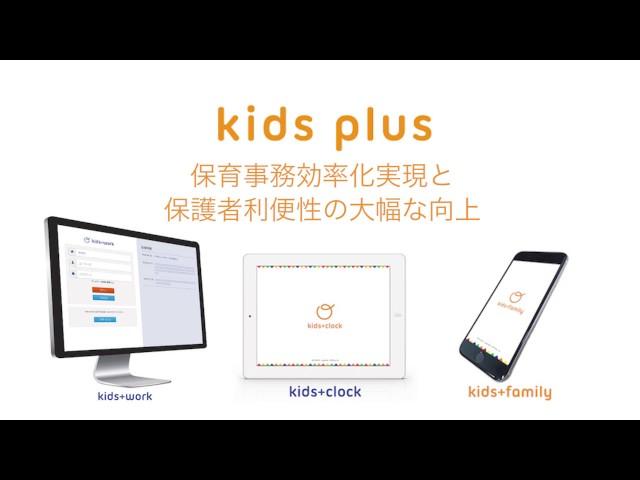 kids plus(キッズプラス)のイメージ