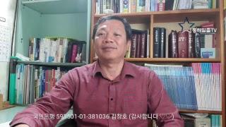 동해일출 김창호, 촛불시민의 함성을 다시 울려라.(구독 꾹 눌러주세요.)