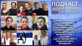 Обзор контрольных прокатов юниоров танцы и пары Валиева примет участие в прокатах основной сборной