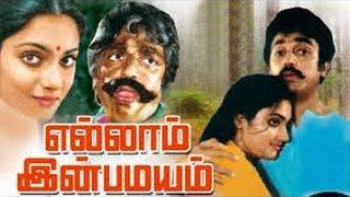 Ellam Inba Mayyam (1981) Tamil Movie