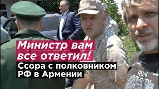 МИНИСТР ВАМ ВСЕ ОТВЕТИЛ! Ссора с полковником РФ в Армении