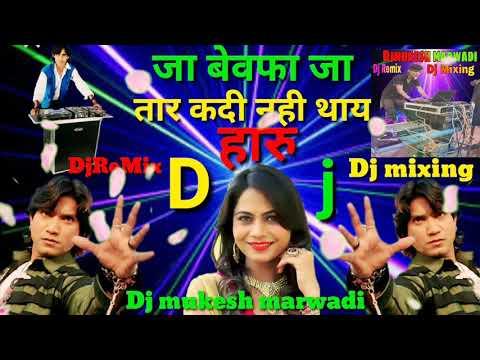 Gujarati DJ remix Ja Bewafa Ja Vikram Thakor song Dj mukesh marwadi