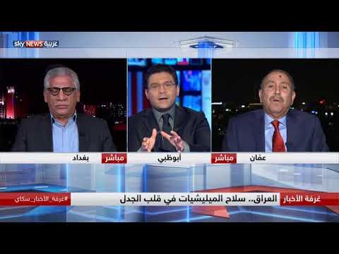 العراق.. سلاح الميليشيات في قلب الجدل  - نشر قبل 15 دقيقة
