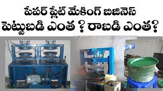 paper plate business with low investment | Latest business ideas in telugu 2018