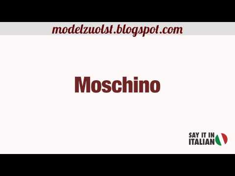 Как правильно произносить бренд moschino