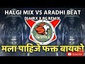 MALA PAHIJE FAKT BAYKO (DANCE MIX) | HALGI MIX VS AARADHI BEATS STYLE | DJ MRX N RUSHIKES |
