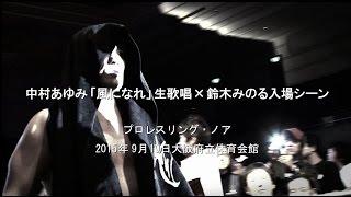 鈴木みのる(第23代GHCヘビー級選手権者/鈴木軍) vs 杉浦 貴(挑戦者/NO M...