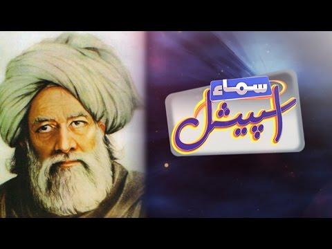Baba Bulleh Shah Ki Zindagi - Samaa Special - 14 July 2016