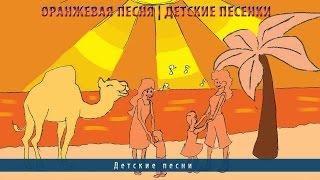 Оранжевая песня   Детские песенки