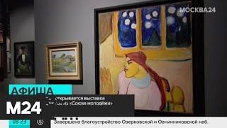 Смотреть видео В ЕМЦТ открывается выставка русских авангардистов - Москва 24 онлайн
