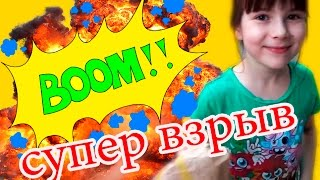 Boom !!! Что делать с пакетом? Опыт с детьми , огромный взрыв  A huge explosion