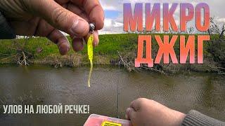 Рыбалка на микроджиг на маленькой речке