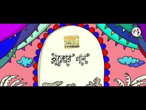 Opekkhatei Ami (Promo)   Rupankar Bagchi   Pujor Gaan   পুজোর গান ২০১৮