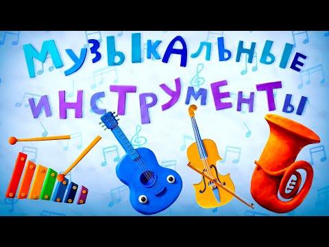 Пластилинки Музыкальные инструменты - Все серии подряд (1-4) - Союзмультфильм 2020HD